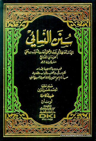 Sunan Al Nasai Imam Nasai سنن النسائي إمام النسائي Books Free Download Pdf Free Pdf Books Download Books