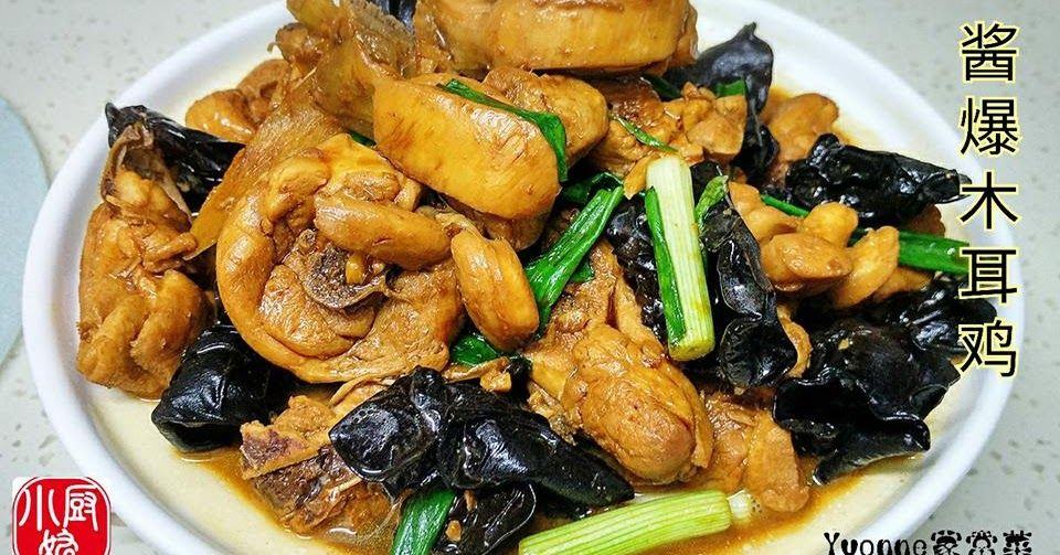 酱爆木耳鸡braised Chicken With Black Fungus Asian Recipes