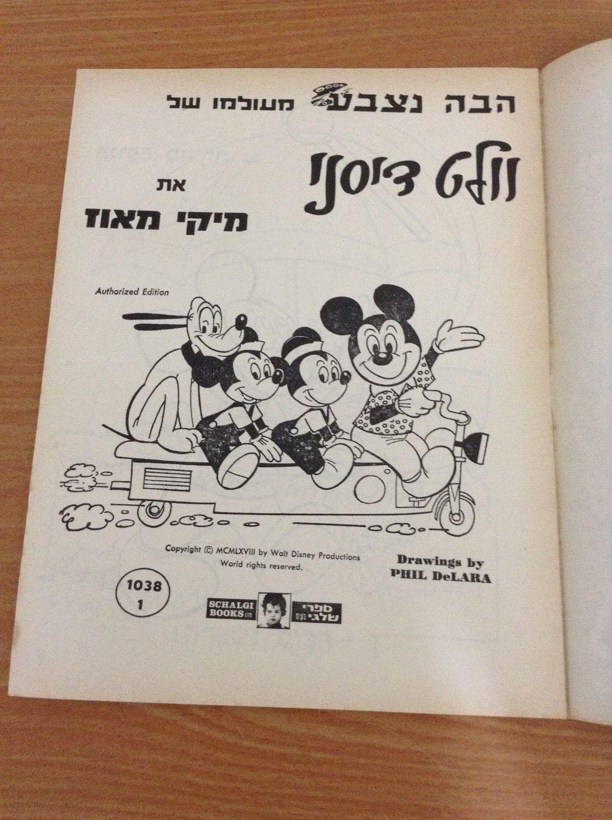 Vintage 1960s Walt Disney Mickey Mouse Israel Hebrew Coloring Book