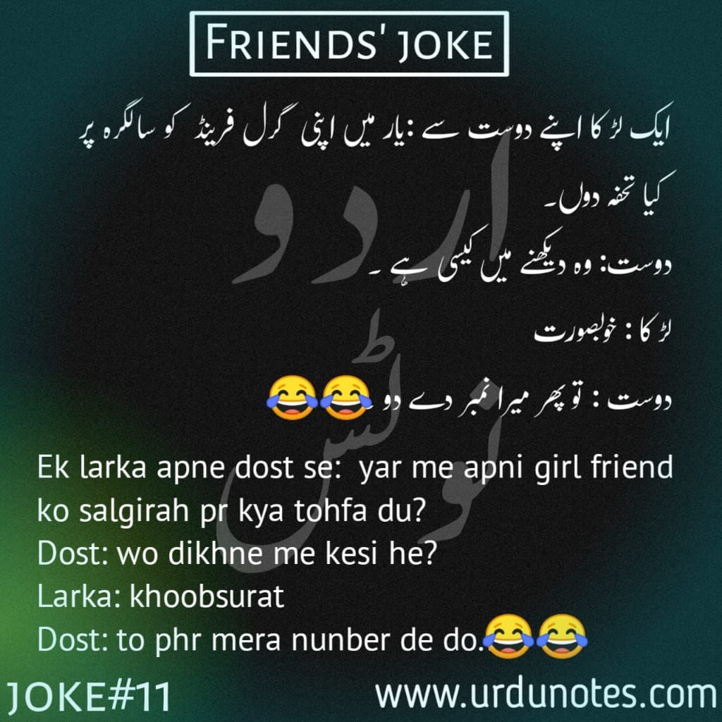 Roman Urdu Jokes Best Friends Funny Crazy Friend Quotes Friend Jokes