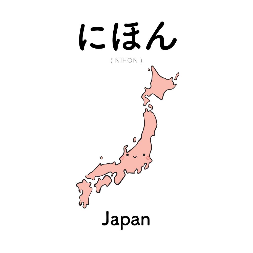 [422] にほん | nihon | japan Kanji available on.