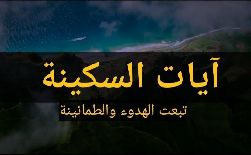 ما هي آيات السكينة آيات الطمأنينة والإنشراح الله معنا Allahm3ana In 2020 Company Logo Tech Company Logos Logos
