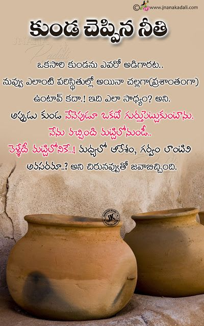 Awesome Heart Touching Life Story In Telugu A Pot Story In Telugu Best Personalised Birthday Cards Bromeletsinfo
