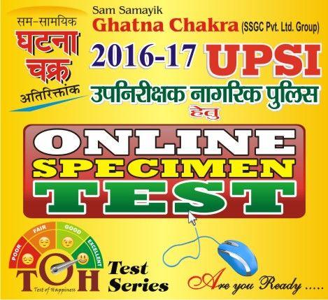 Sam Samayik Ghatna Chakra monthly current affairs magazine