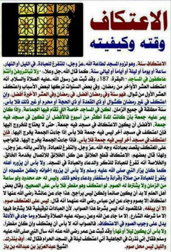الاعتكاف Learn Islam Muslim Prayer Prayers