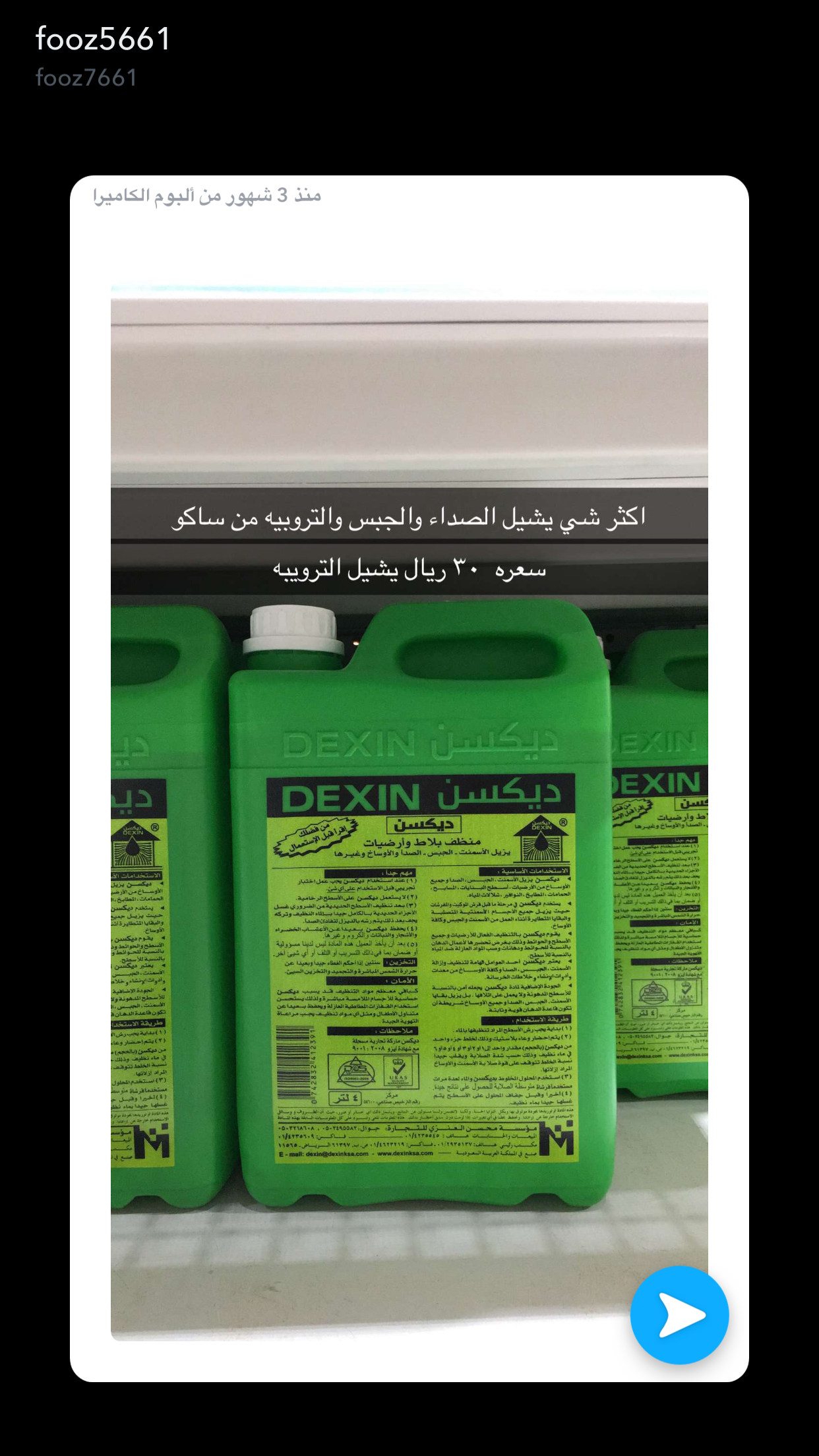 Pin By Fofo 54321 On ٠١٩٢٨ Cleaning
