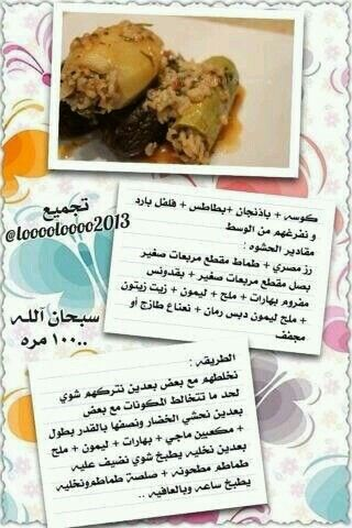 Pin By S A M A On طبخات مصورة Food Arabic Food Food And Drink