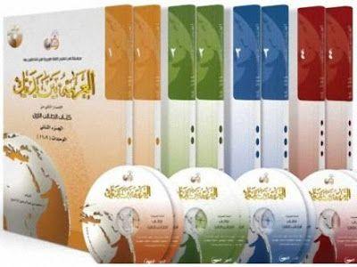 سلسلة العربية بين يديك الجديدة تحميل وقراءة أونلاين Pdf Learning Learn Quran Learning Arabic