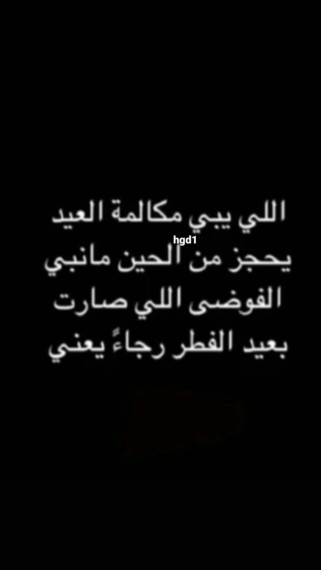 Pin By Alaa Alsaud On Arabic Quotes Funny Arabic Quotes Arabic Quotes Quotes