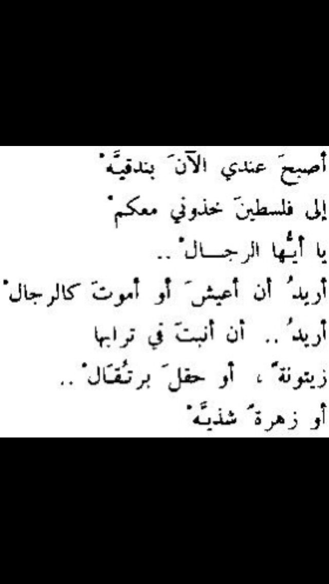 Pin By Nayrooz Mizgany On ل غ تـ ـــــي Pretty Words Beautiful Words Beautiful Quotes