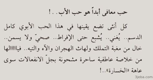 صور عن الاب خلفيات جميلة عن الاب الحنون مع عبارات مكتوبة Words Quotes Quotations Arabic Love Quotes