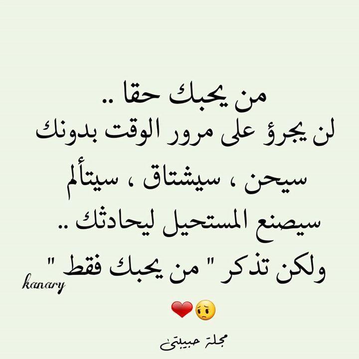 شبكة مصر من يحبك فقط مجله حبيبتى Islamic Quotes Quran Sweet Words Life Quotes