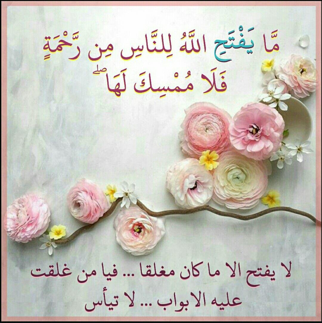 قرآن كريم آيه ما يفتح الله للناس من رحمه فلا ممسك لها Islamic Quotes Floral Floral Wreath