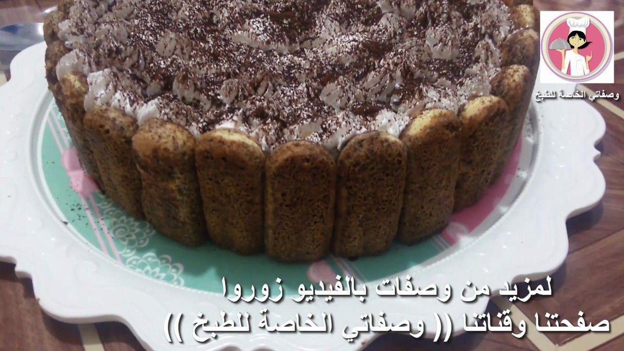 تيراميسو بالشوكولا من دون بيض بطريقة سهلة وسريعة حلويات باردة Tiramisu الحلقة 82 Youtube Cake Desserts Dessert Recipes Food