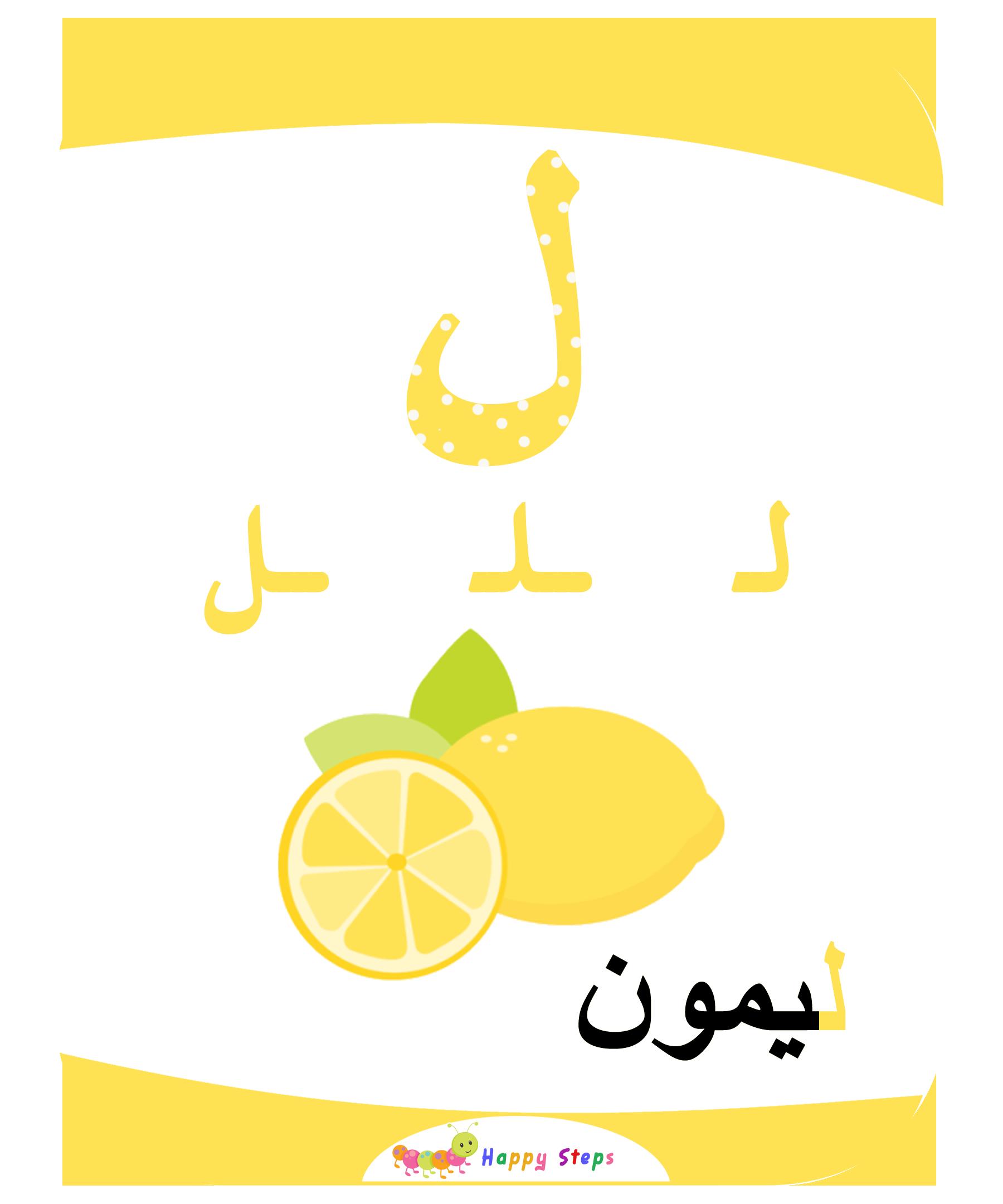 بطاقات الحروف العربية حرف اللام ليمون Prewriting Activities Preschool Pre Writing Activities Arabic Alphabet Letters