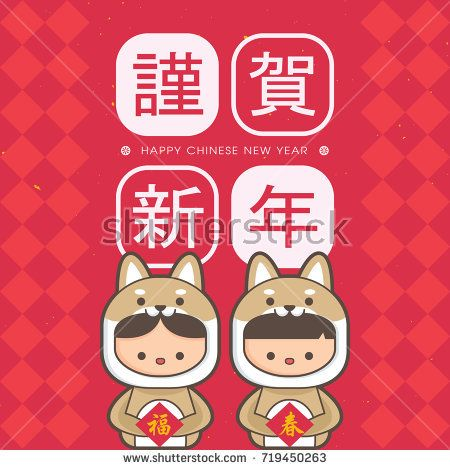 2018 chinese new year, year of dog greeting card template Cute - greeting card template