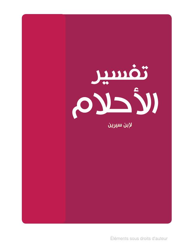 تفسير الاحلام ملون الإمام إبن سيرين Google Livres