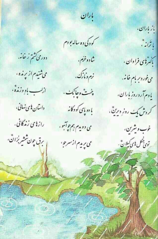 Here Comes The Rain Again Rain Again Baz Baran باز باران Persian Poem Persian Poem Calligraphy Persian Poetry