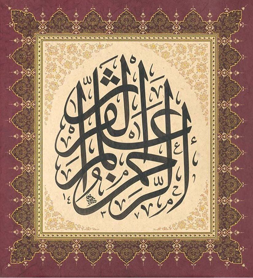 "Donwload Photo ""Rahmân Kur'an'ı Öğretti."" By Muhammet"