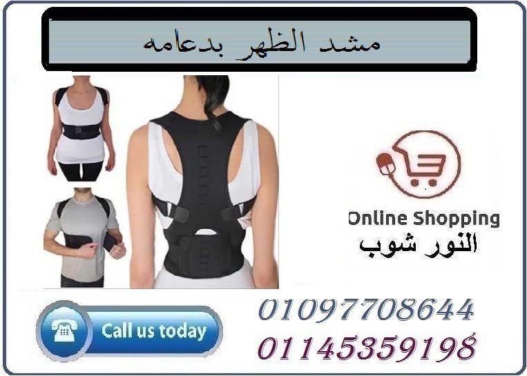 مشد الظهر بدعامه Shopping Online Shopping Today