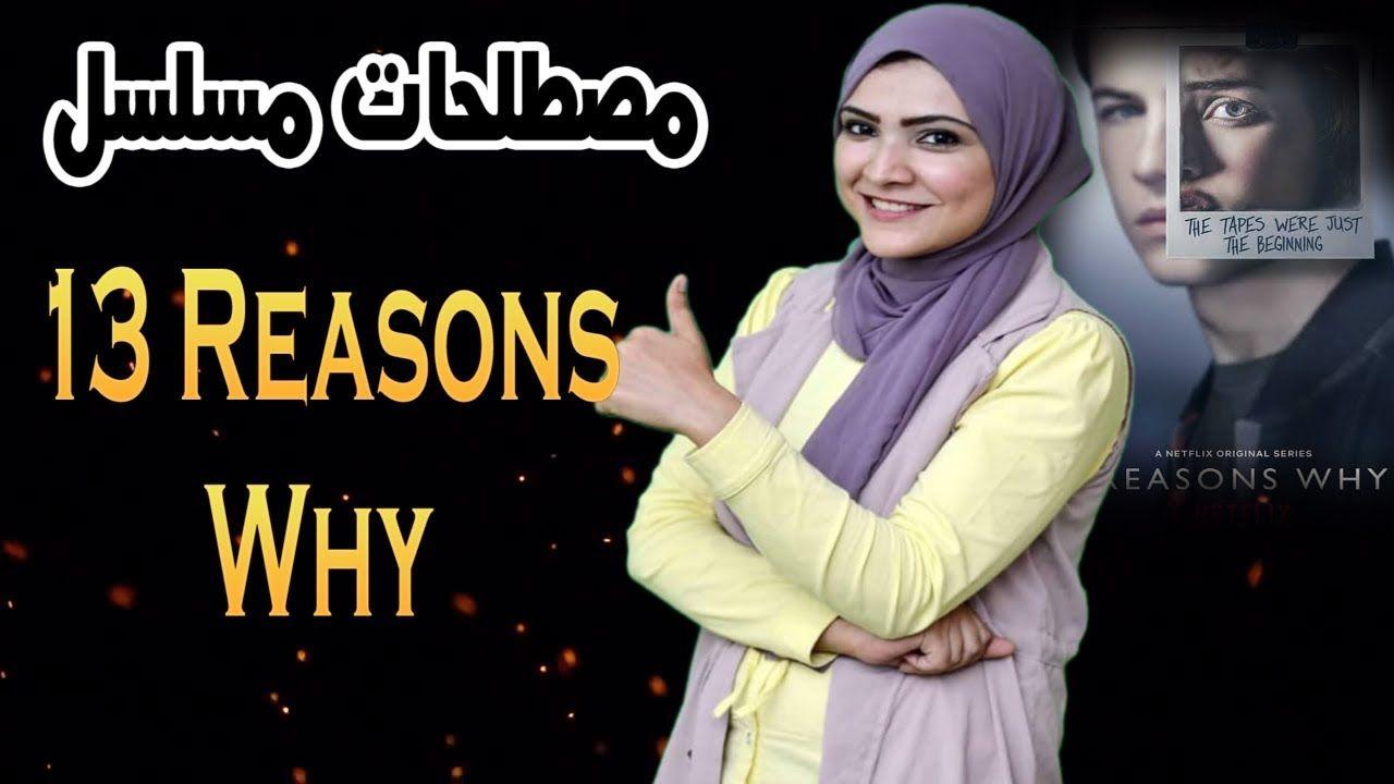 كيف اتعلم انجليزيى سلسلة ترجم الصح مصطلحات مسلسل Thirteen Reasons Why Noha Tolba Tapes Movie Posters Watch V
