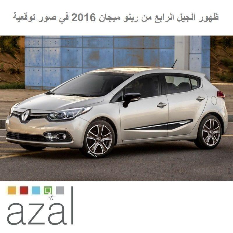 بتصميم مستوحى من طرازي كليو و كابتور ظهرت على مواقع الإنترنت صور توقعية للجيل الرابع من سيارة رينو ميجان 2016 يأتي ذلك بعد Renault Megane Renault Car