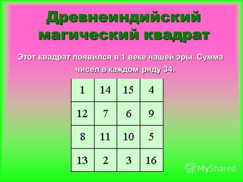 Магические квадраты презентация для 5 класса