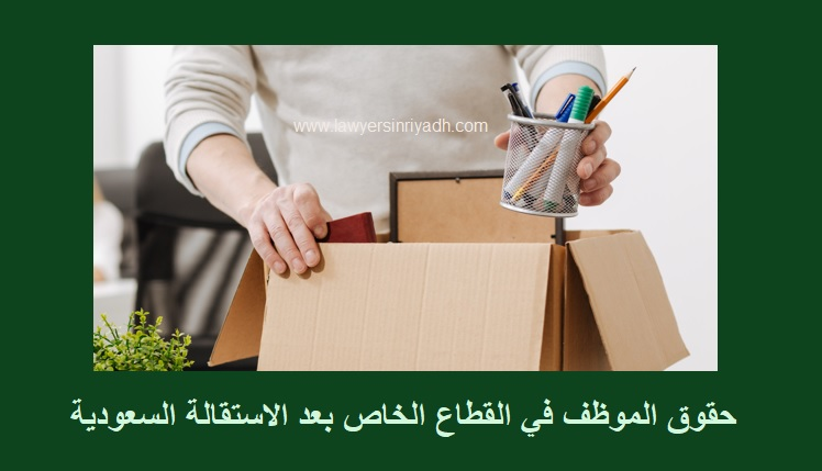 حقوق الموظف في القطاع الخاص بعد الاستقالة Decor Home Decor Private Sector