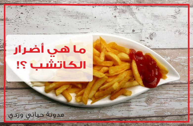 ما هي اضرار الكاتشب ومكوناته الغير صحية ابدا علينا وعلى الاطفال Food Ketchup Health