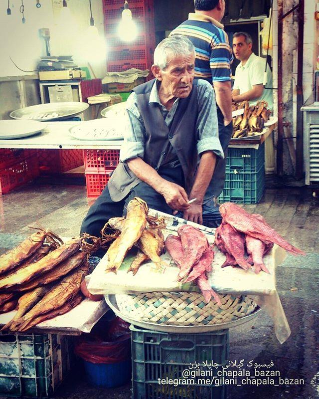 گیلان بازار بزرگ رشت❤ راسته ماهی فروشان ⚘