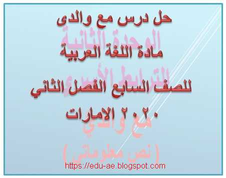 حل درس مع والدى لغة عربية للصف السابع الفصل الثانى 2020 الامارات Calligraphy Arabic Calligraphy Books