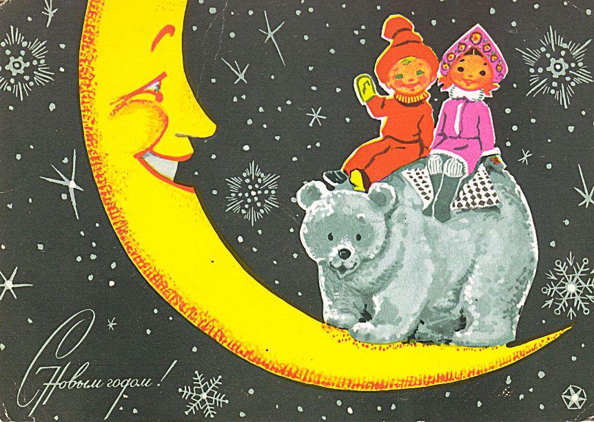 Внутри, новогодняя открытка 1971