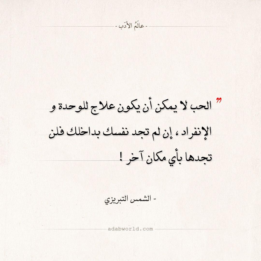 اقتباسات الشمس التبريزي علاج للوحدة و الإنفراد عالم الأدب Short Quotes Love Quotes Deep Words Quotes