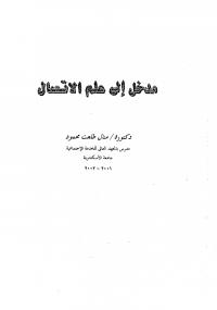 تحميل كتاب مدخل إلى علم الاتصال Pdf مجانا ل منال طلعت محمود كتب Pdf Books Arabic Calligraphy Arabic