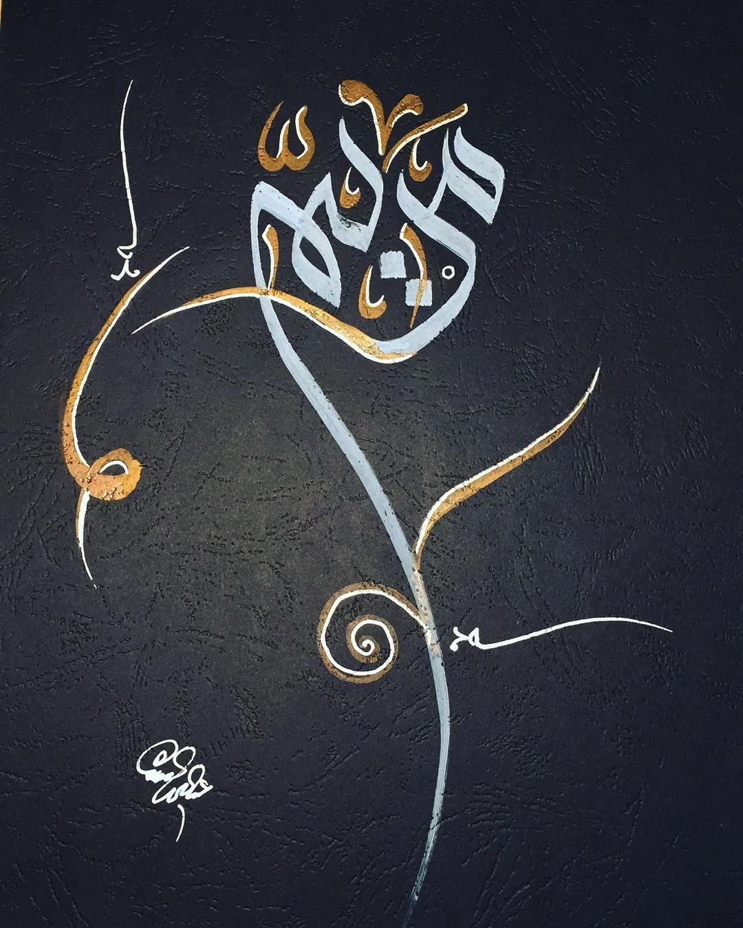 Pin By Marian Mahmoud On Aisha Badi Islamic Calligraphy Painting Arabic Calligraphy Tattoo Arabic Calligraphy Design