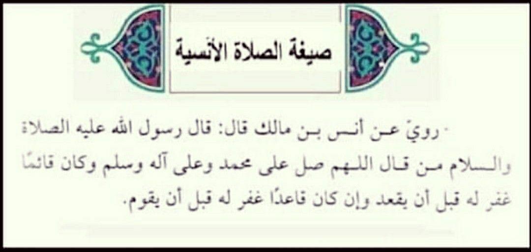 صلوات علي حضرة سيدنا محمد In 2020 Arabic Calligraphy Calligraphy Save