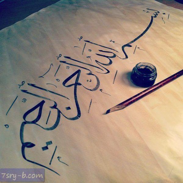 صور بسم الله الرحمن الرحيم خلفيات وصور إسلامية مكتوب عليها بسم الله الرحمن الرحيم Islamic Art Calligraphy Some Words Writing Paper