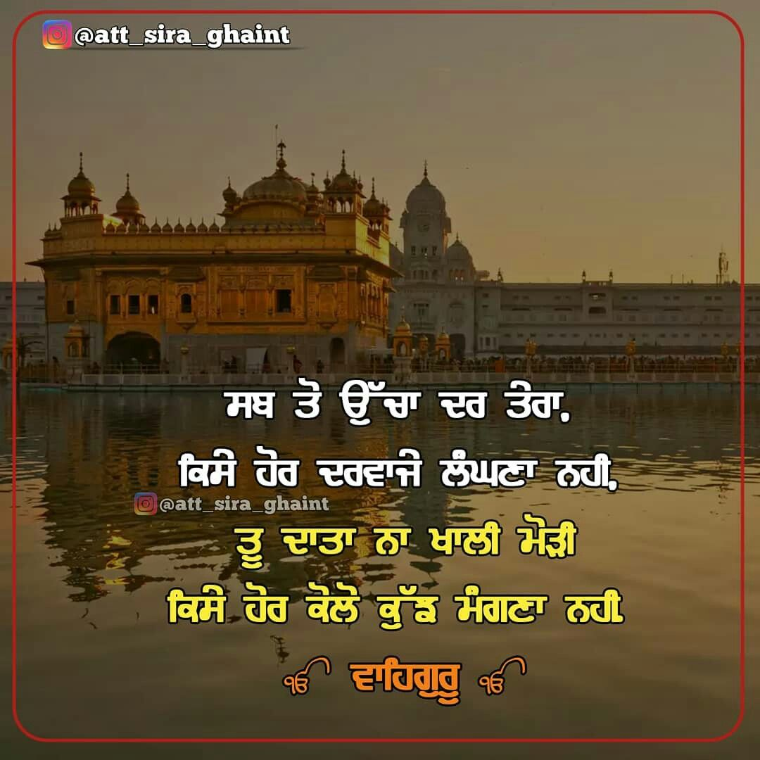 🙏🙏❤❤❤ reality quotes n quotes sikh quotes