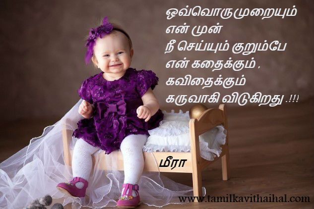 Tamil Kadhal Kavithai Love Quotes Aval Kurumpu Nanum Kavingan Meera