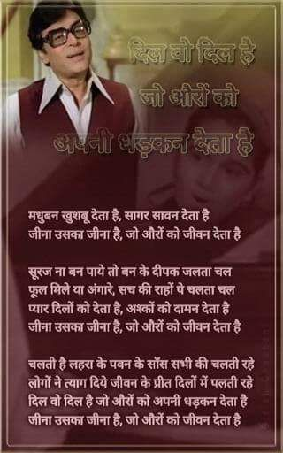 Song Lyrics Motivational Songs Old Song Lyrics Romantic Song Lyrics Hindi song lyrics displayed here are for educational purposes only. song lyrics motivational songs old