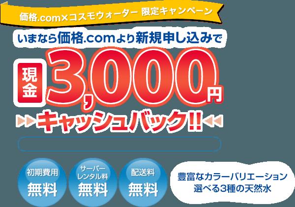価格 Com コスモウォーター ウォーターサーバー 価格 Com限定キャッシュバック バナー サーバー キャンペーン