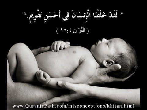 خلق الانسان في احسن تقويم ونظرية التطور Circumcision Quran Child Life