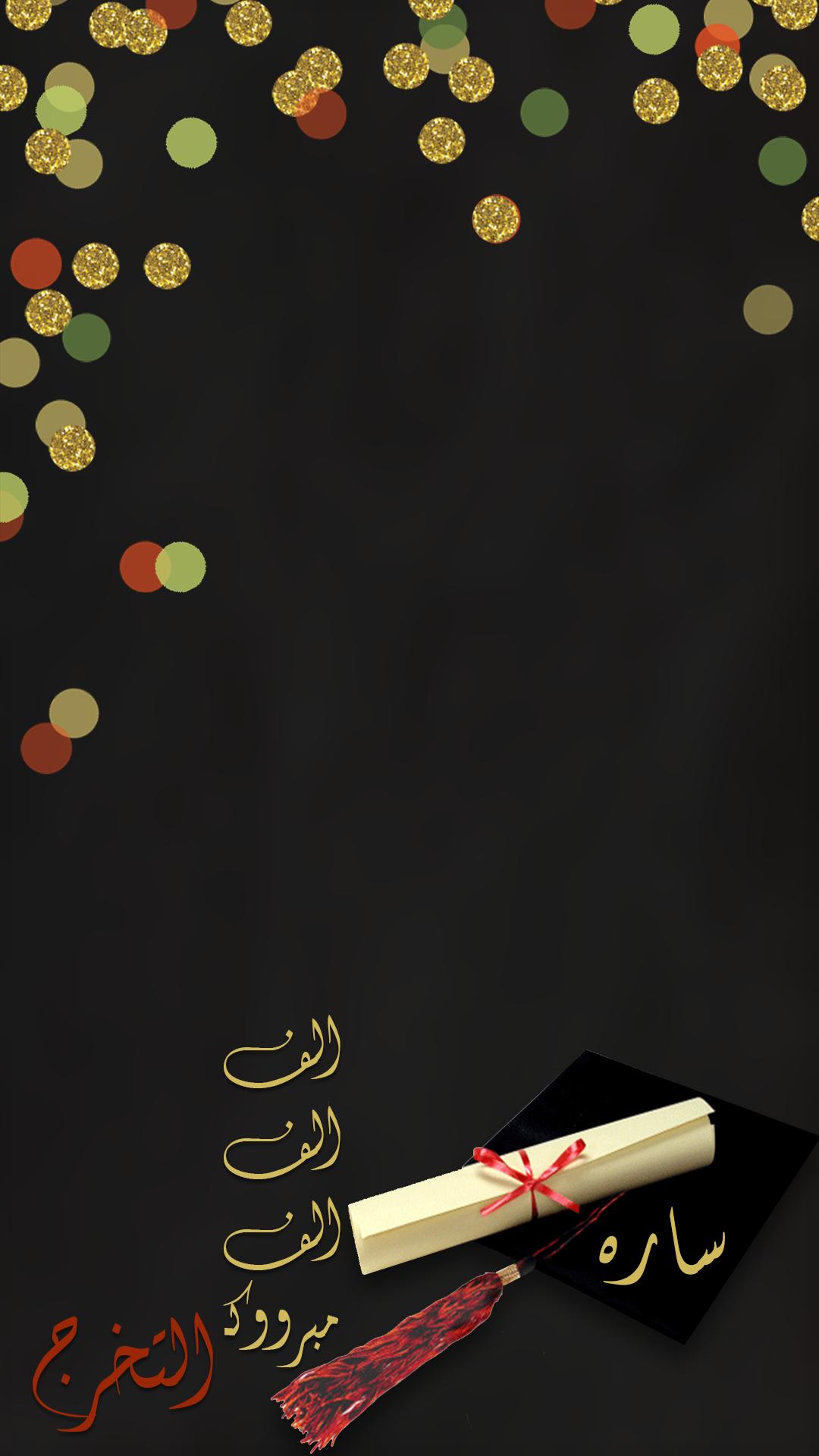 فلتر تخرج احترافي لعام 2018 لتصميم فلاتر سناب شات فلتر
