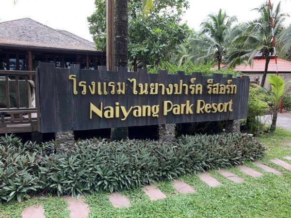 Naiyang Park Resort Flughafenhotel in Phuket Phuket