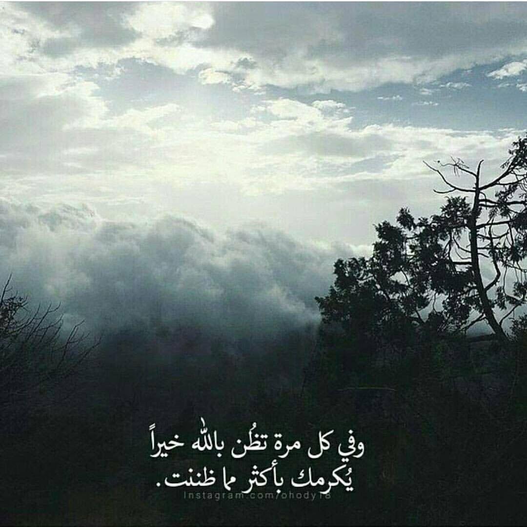 ونعم بالله الحمدلله حسن الظن بالله الثقة بالله الحزن السعادة الامل النجاح الاحلام Life Life Quotes Clouds