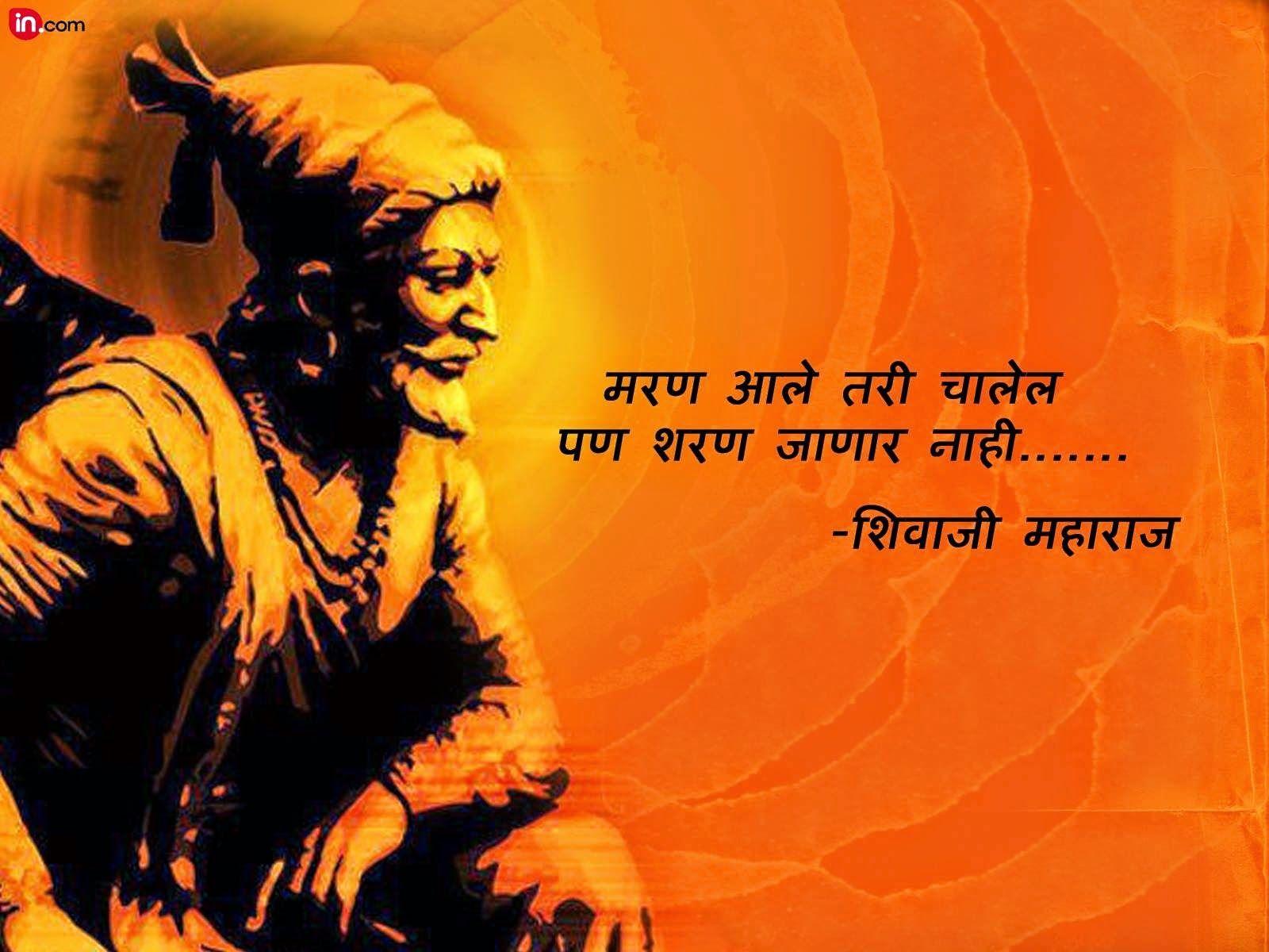 Hd wallpaper shivaji maharaj - Shivaji Maharaj Mobile Wallpaper Free Download