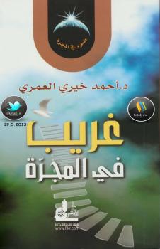 تحميل كتاب غريب فى المجرة Pdf أحمد خيرى العمرى Books Share Books Fast Signs