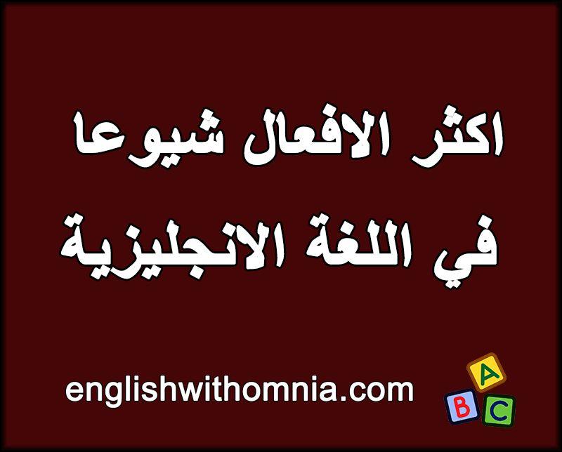 تعلم 200 فعل من أكثر الأفعال شيوعا في اللغة الانجليزية وتصريفاتها وأمثلة في سياق جمل باللغة الانجليزية لتفيدك في المح Learn English Learning Arabic Calligraphy