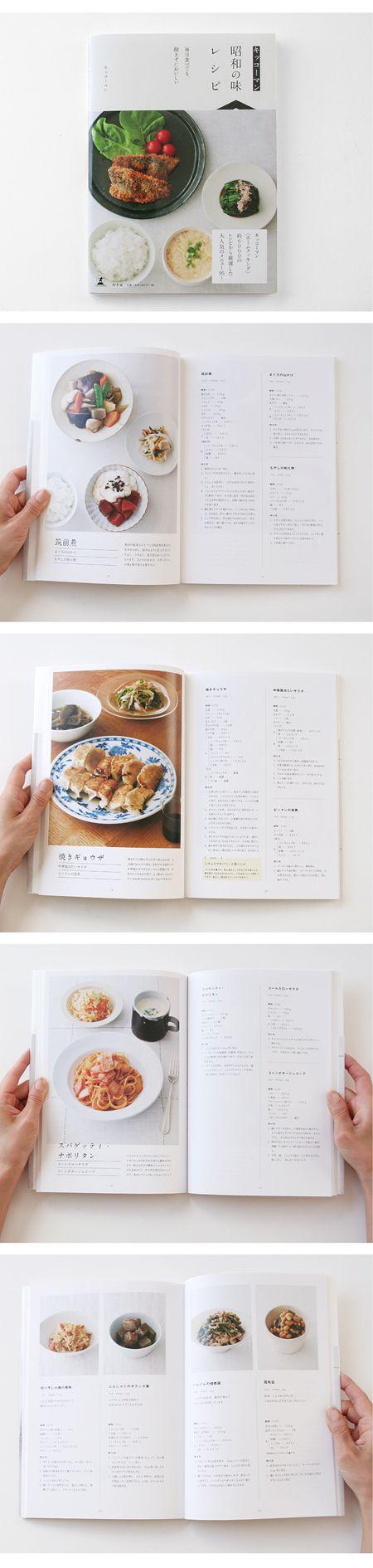 キッコーマン 昭和の味レシピ book design