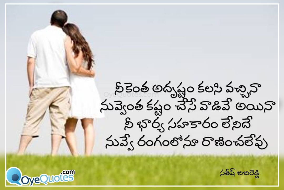 Here Is New Telugu Quotations About Wife Best Telugu Language Wife
